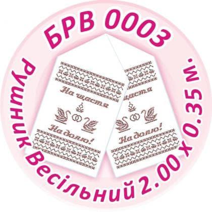 Весільний рушник БРВ-0003 Сяйво БСР