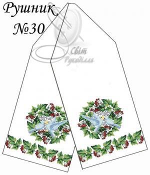 Весільний рушник Рушник-30 Світ рукоділля