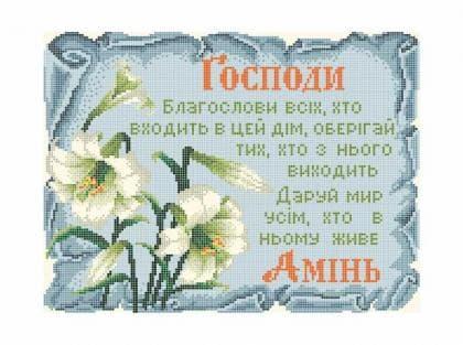 Молитва благословіння 3040-105 Бісерок