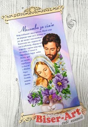 Молитва за сімю 3040003 Biser-Art