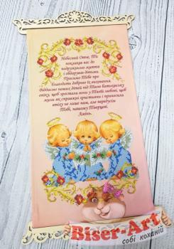 Молитва за дітей