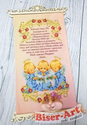 Молитва за дітей 3040017 Biser-Art