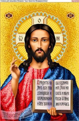 Господь Вседержитедь 3050 Biser-Art