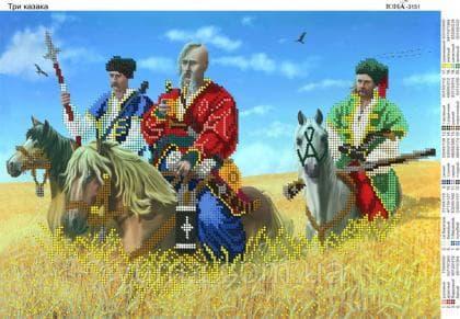 Три козаки ЮМА-3151 ЮМА