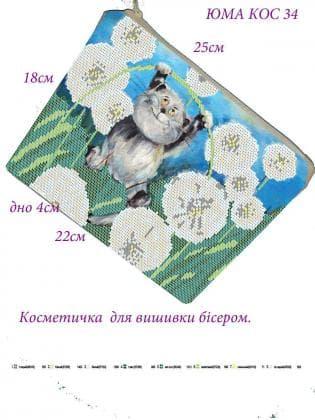 Косметичка  КОС-34 ЮМА