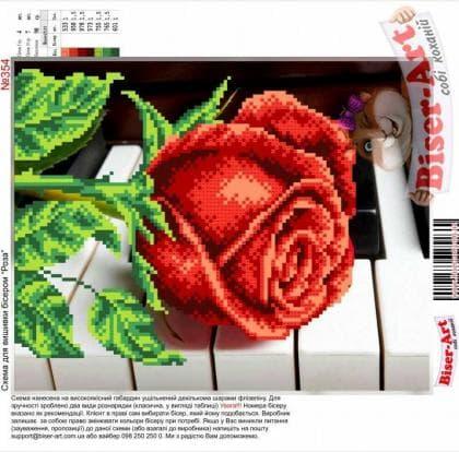 Троянда 354 Biser-Art