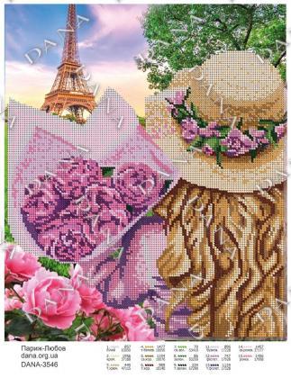 Париж-любов dana-3546 DANA