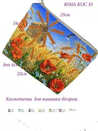 Косметичка  КОС-35 ЮМА