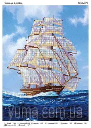 Вітрильник в океані ЮМА-372 ЮМА