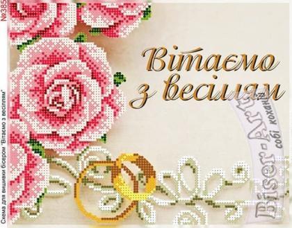 Вітаємо з весіллям 385 Biser-Art
