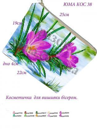 Косметичка  КОС-38 ЮМА