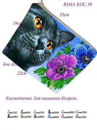 Косметичка  КОС-39 ЮМА