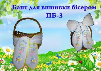 Бант на Великодній кошик ПБ-3 ЮМА