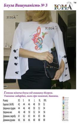Блуза пошита Вишуканість ЮМА И-3 ЮМА