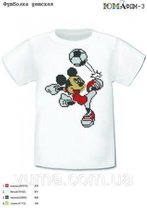 Футболка для хлопчика ФДМ-3 ЮМА