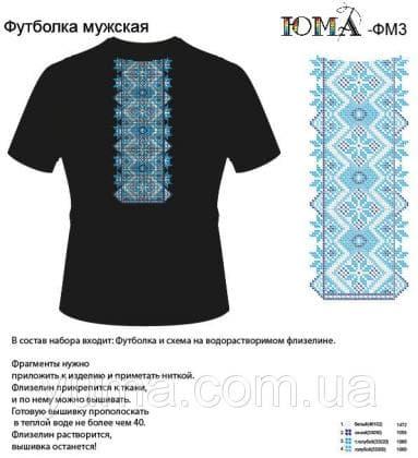 Футболка чоловіча чорна ЮМА ФМЧ-3 ЮМА