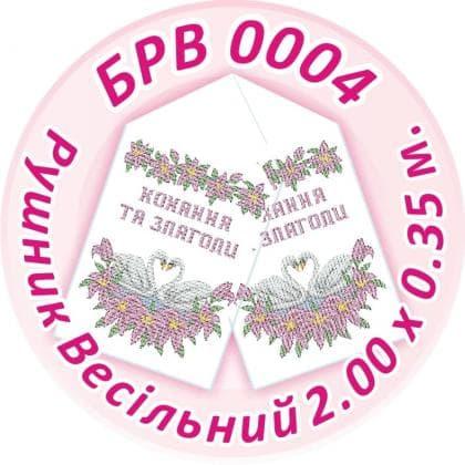 Весільний рушник БРВ-0004 Сяйво БСР