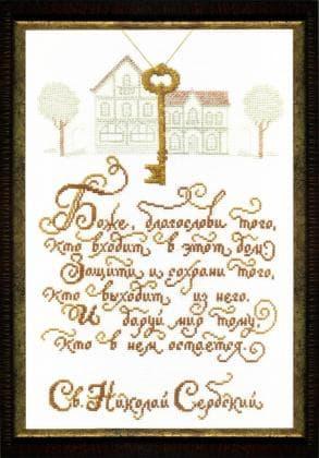 Благословення дому ВТ-1013 Crystal Art