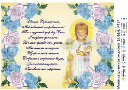 Молитва до ангела охоронця