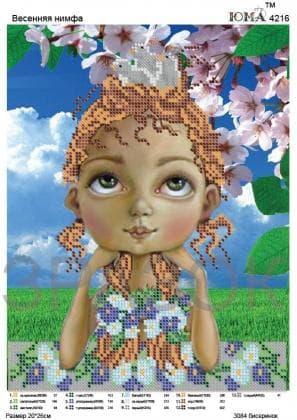 Весняна німфа ЮМА-4216 ЮМА