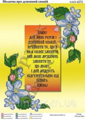 Молитва  про душевний спокій