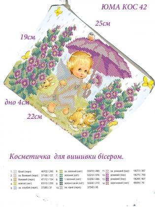 Косметичка  КОС-42 ЮМА