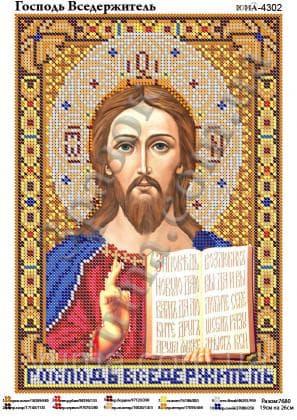 Господь Вседержитель ЮМА-4302 ЮМА