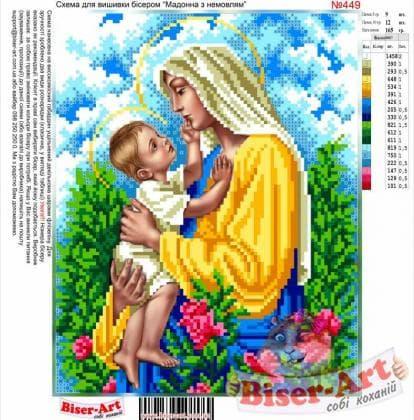Мадонна з немовлям 449 Biser-Art