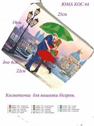 Косметичка  КОС-44 ЮМА