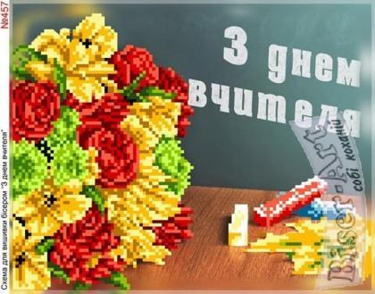 З днем вчителя 457 Biser-Art