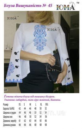 Блуза пошита Вишуканість