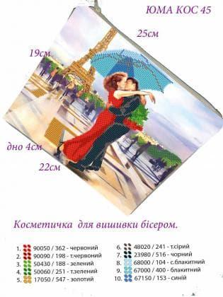 Косметичка  КОС-45 ЮМА