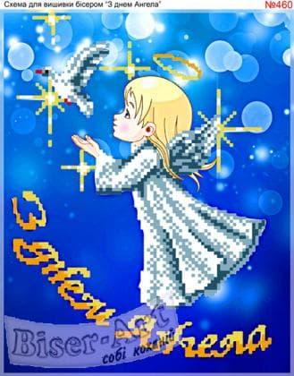 З днем ангела 460 Biser-Art