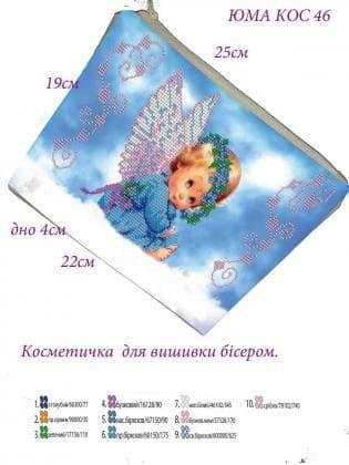 Косметичка  КОС-46 ЮМА
