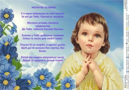 Молитва за маму