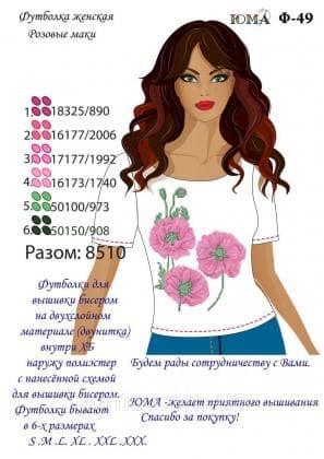 Футболка жіноча футболка ЮМА-49 ЮМА