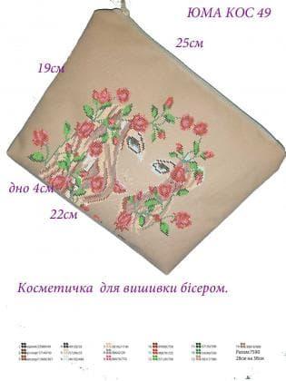 Косметичка  КОС-49 ЮМА