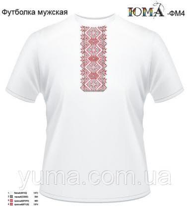Футболка чоловіча ЮМА ФМ-4 ЮМА