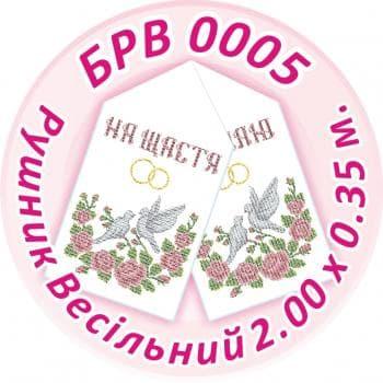 Весільний рушник БРВ-0005 Сяйво БСР