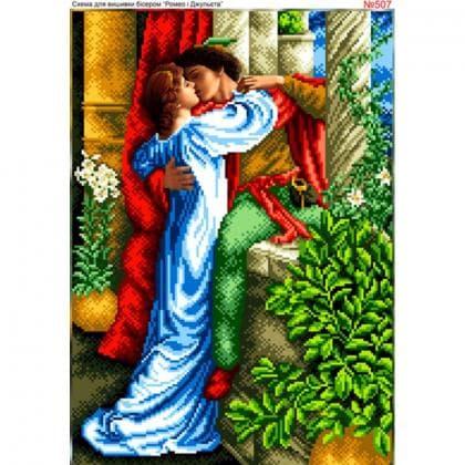 Ромео і Джульєта 507 Biser-Art