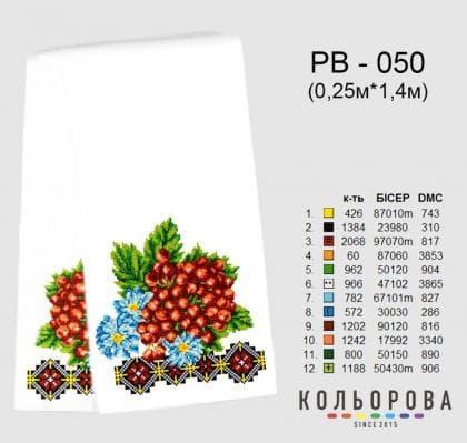 Заготовка для рушника РВ-050 Кольорова