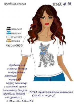 Футболка жіноча футболка ЮМА-50 ЮМА
