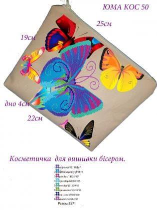 Косметичка  КОС-50 ЮМА