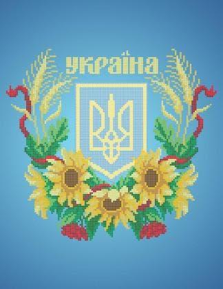 Герб України ЧВ-5188 Бісерок