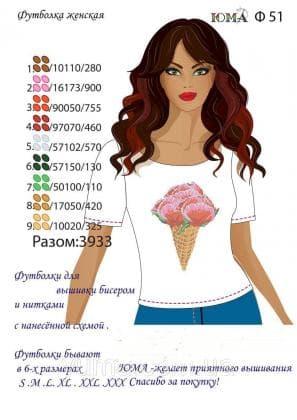 Футболка жіноча футболка ЮМА-51 ЮМА