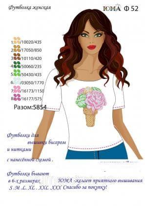 Футболка жіноча футболка ЮМА-52 ЮМА