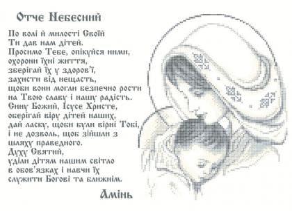 Молитва за дітей ЧВ-5361 Бісерок