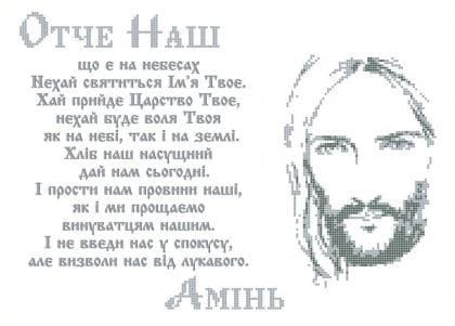 Молитва Отче наш ЧВ-5362 Бісерок