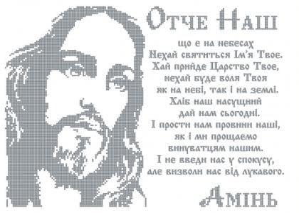 Молитва Отче наш ЧВ-5364 Бісерок