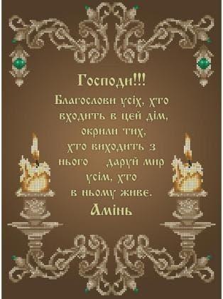 Молитва благословіння ЧВ-5365 К Бісерок